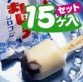 アイスまんじゅう(15ヶ入り)