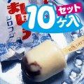 アイスまんじゅう(10ヶ入り)