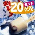アイスまんじゅう(20ヶ入り)